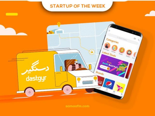 TechTuesday: Startup Of The Week Dastgyr!