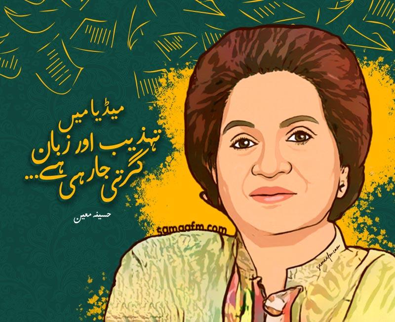 Renowned drama writer Haseena Moin passes away